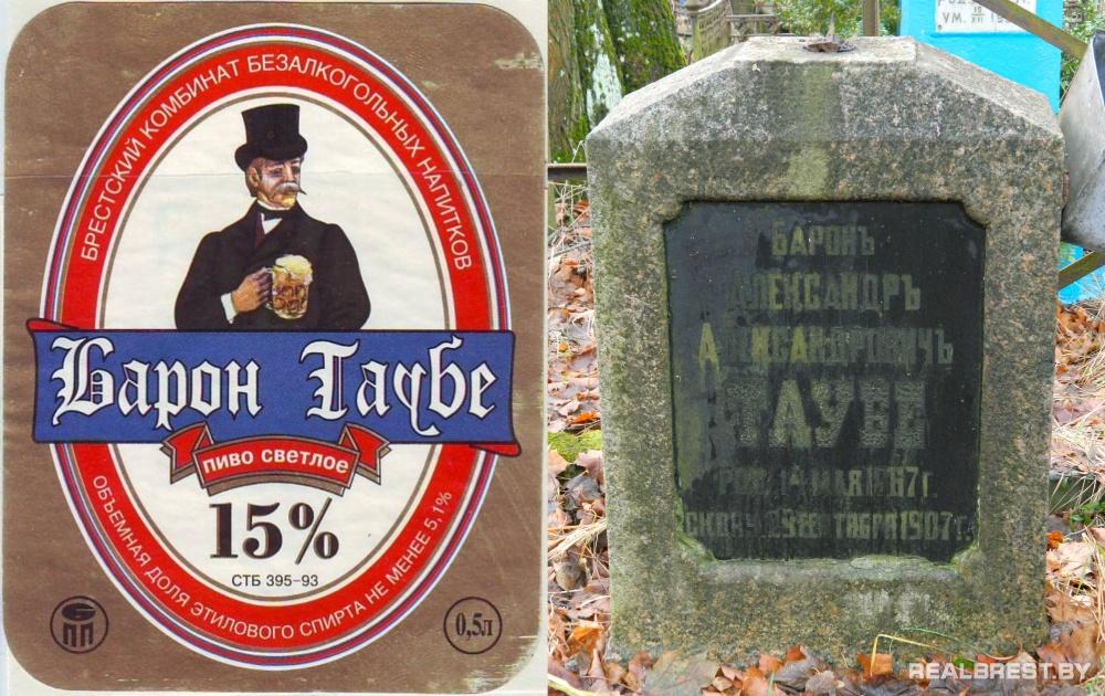 бывают разные: барон таубе виктор рейнгольдович доставка Хабаровску руб