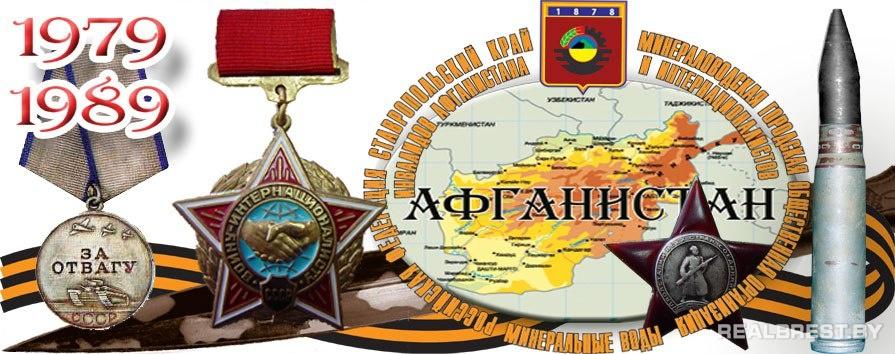 Воины-афганцы открытка, картинках для