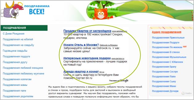Реклама сайта на rambler ru реклама yandex музыка